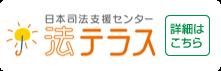 日本司法支援センター