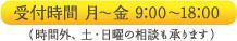 受付時間:月〜金 9:00〜18:00