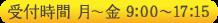営業時間:月〜金 9:00〜18:00