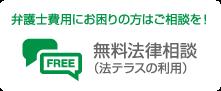 無料法律相談(法テラスの利用)